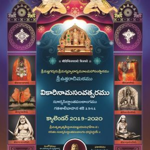 Madhwakart – One stop for all your divine needs