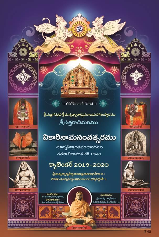 Uttaradi Math 2019-2020 Tamil Calendar