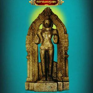 Kannada – Page 5 – Madhwakart