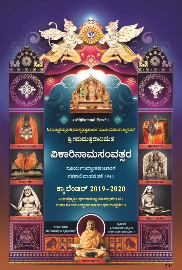 Uttaradi Math 2019-20120 Kannada Calendar + Panchanga