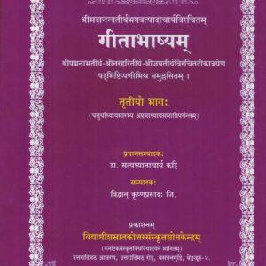 Books – Madhwakart