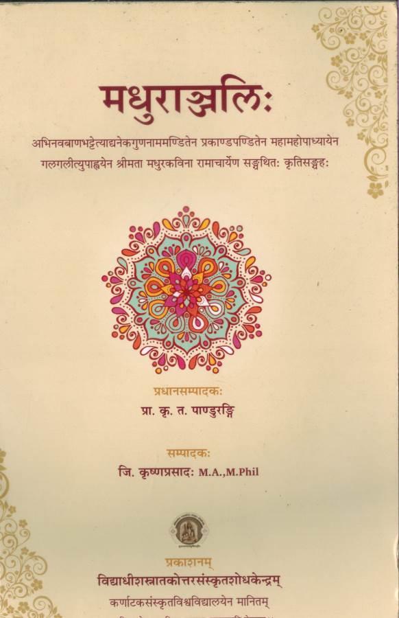 Madhuranjali